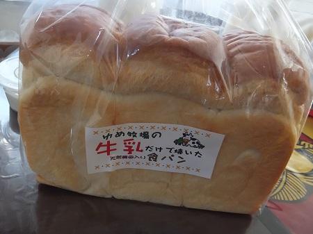 成田ゆめ牧場おみやげ2.jpg