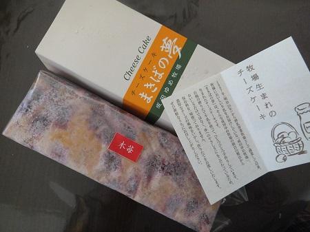 成田ゆめ牧場おみやげ3.jpg