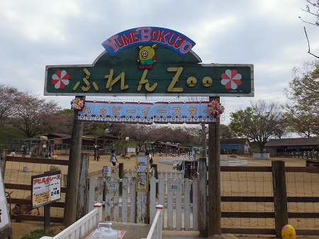 成田ゆめ牧場5.jpg