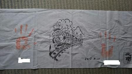 SL大樹記念手形タオル.jpg